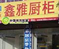 桐城鑫雅橱柜专卖店形象设计