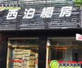 桐城西泊厨房整体橱柜专卖店形象设计