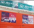 全友家私 桐城兴尔旺全友家私营销中心