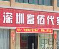 深圳富佰代家具落户桐城兴尔旺