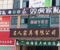 家具市场 兴尔旺大市场桐城名人家具有限公司