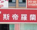 家具超市 斯蒂罗兰桐城生活馆