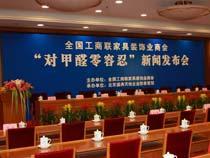 """全国工商联家具装饰业商会""""对甲醛零容忍""""新闻发布会在京召开"""