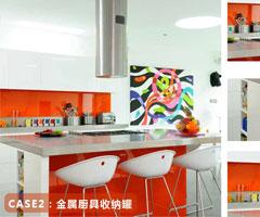 妙趣收纳  增添厨房空间