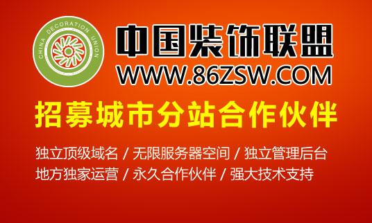 中国装饰联盟(八六装饰网)招募地方分站加盟合作