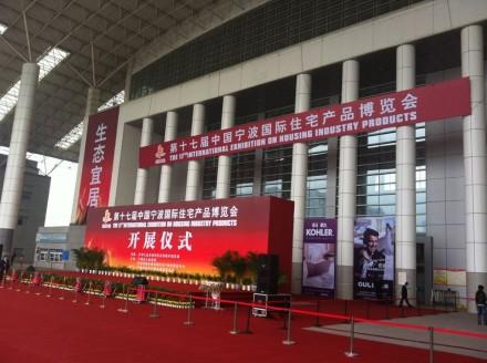 2012第17届中国宁波国际住博会现场直击