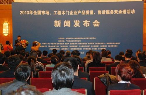 """2013木门协会""""双承诺""""活动在北京举办"""