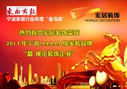 热烈祝贺宏居装饰荣获2013年度最规范家装企业称号