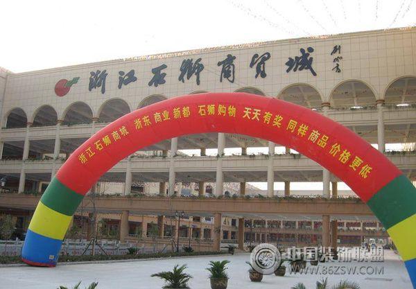 上虞石狮家装节已于11月5日盛大开幕