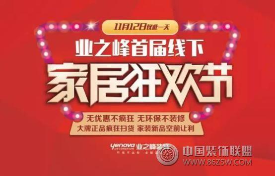 业之峰线下家居狂欢节将于11月12日盛大启幕!