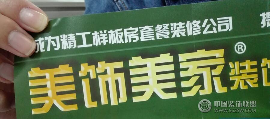 广西某装饰公司遭消费者投诉涉嫌虚假宣传