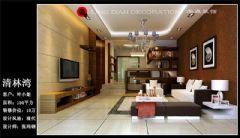10万元打造的150平现代风格清林湾现代风格大户型
