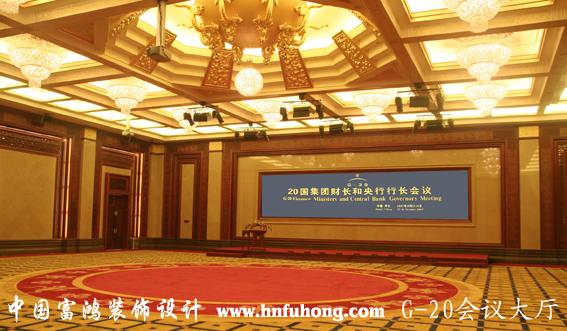 北京第一城G20会议大厅