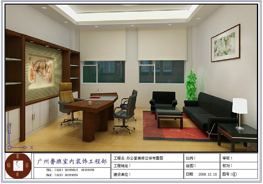 广州办公室装修立体布置图
