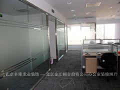北京金汇颐合投资中心办公室装修工程