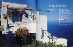 爱琴海上西西里的传说