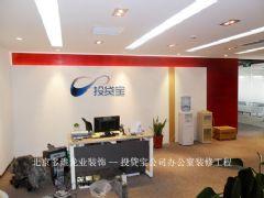 多维龙业装饰承接时间国际办公室装修工程
