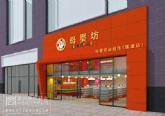 深圳专卖店设计-深圳母婴用品超市装修设计