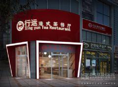 港式茶餐厅设计_深圳罗湖港式茶餐厅装潢设计