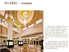 【酒店类】永和铂爵国际酒店