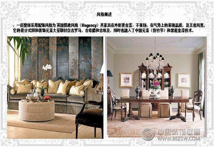 成都尚层软装配饰设计方案整套大图展示_混搭别墅装修