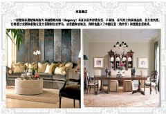 成都尚层软装配饰设计方案混搭风格别墅