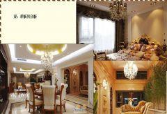 成都尚层装饰设计方案——简欧风格欧式风格别墅