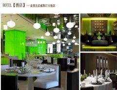 【酒店类】金茂北京威斯汀大酒店