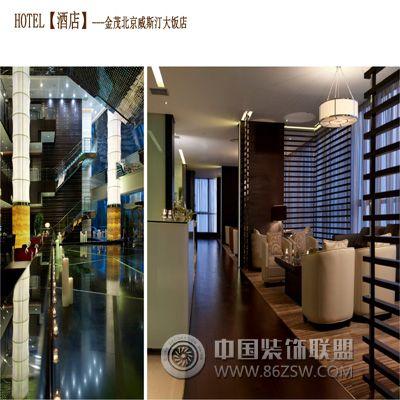 金茂北京威斯汀大酒店