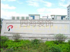 江苏瑞畅复合材料有限公司