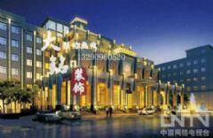 和园大酒店