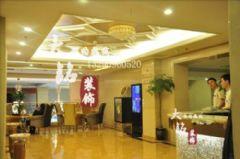 永立温泉大酒店
