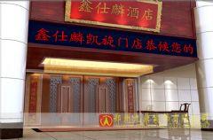 郑州酒店装修|陇海路鑫仕麟酒店