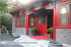 北京四合院装修中式风格大户型
