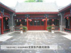 北京东方太阳城四合院设计中式风格大户型