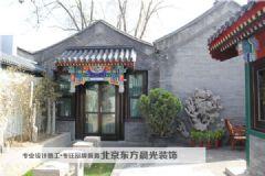 北京后海四合院设计中式风格大户型