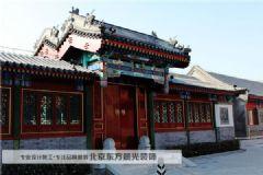 北京东三旗四合院设计中式风格大户型