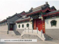 老北京中式四合院装修中式风格大户型