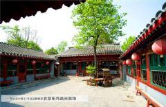 北京李遂村四合院设计装修中式风格大户型