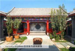北京骑河楼四合院设计中式风格大户型