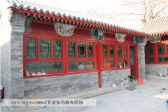 北京顶银胡同四合院装修中式风格大户型