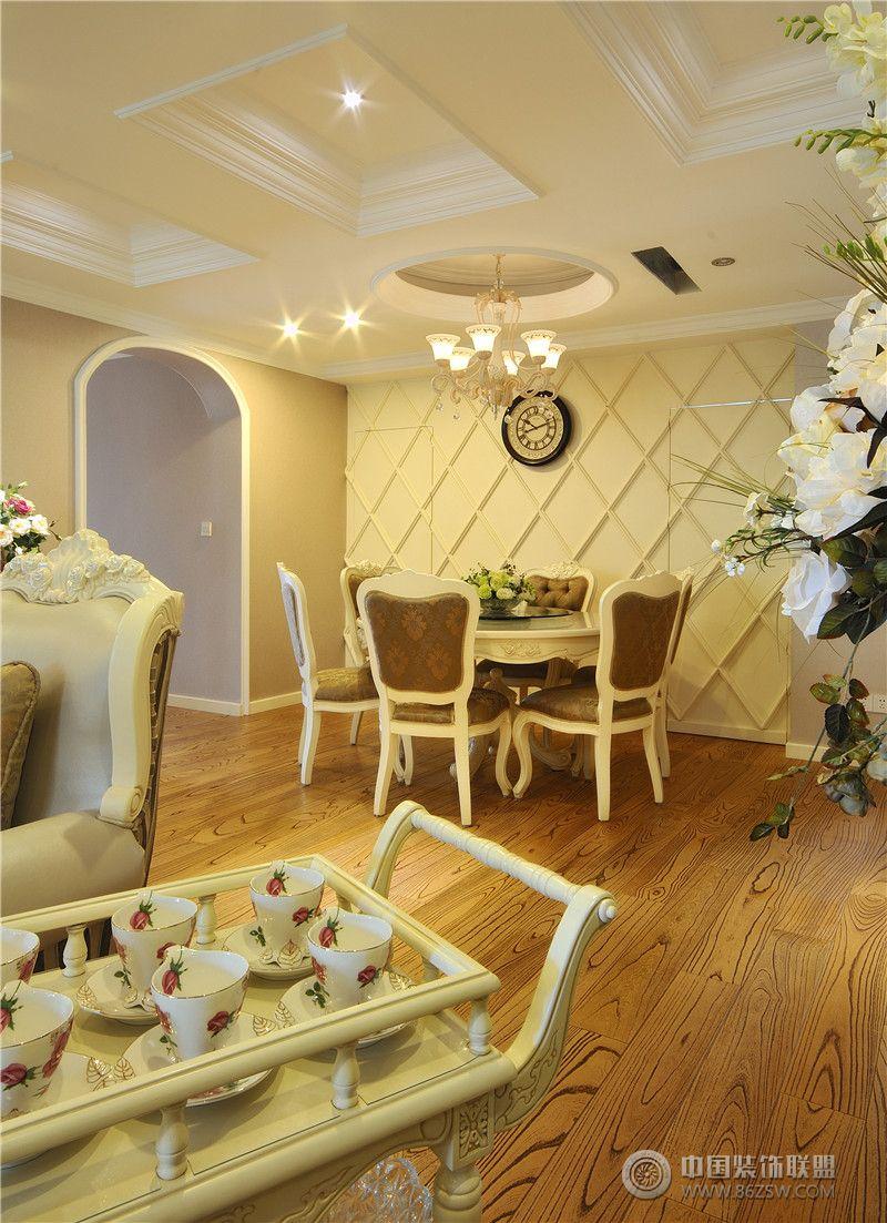 欧式120平米两室两厅装修图欧式餐厅装修图片