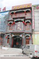 天津塘沽酒店中式装修设计