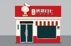 蒸蒸日上面食店空间设计