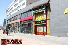 北京店面中式门头设计