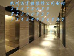 杭州某写字楼装修