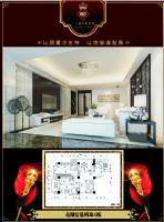 龙湖信基明珠A栋现代风格三居室