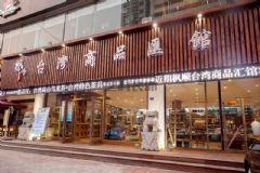 青岛店面装修艺科装饰之枫顺台湾商品汇馆