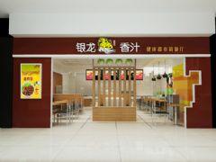 银龙香汁简餐厅