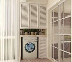 小户型阳台改造洗衣间创意设计